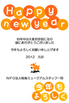 2012年賀blog用.jpg